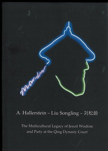 蔡詠梅:斯洛文尼亞傳教士劉松齡在中國的重新發現——兩百年前發生在北京天象台的真相