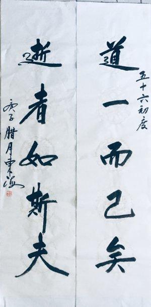 余东海:王道本无私